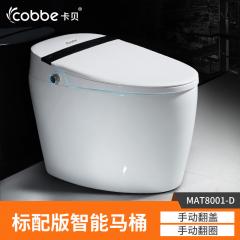 卡贝全自动智能马桶家用冲水坐便器 MAT8001-D 400mm