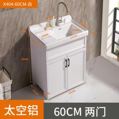 卡贝太空铝浴室柜一体阳台洗衣机柜子台盆柜组合洗衣机柜X404 X404-60cm-白
