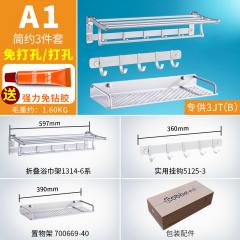卡贝太空铝挂件套装专供3JT(B) 专供3JT(B)