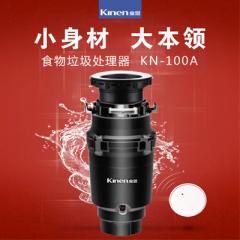 金恩垃圾处理器 KN-100A