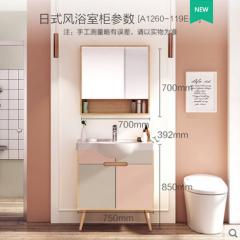九牧 A1260 浴室柜洗手盆柜组合 A1260-119E-1(750MM)