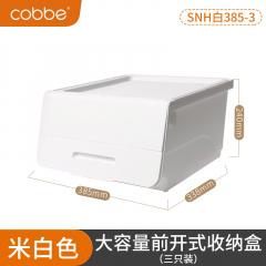 卡贝 SNH白385-3 前开式翻盖收纳箱 SNH白385-3 3只装