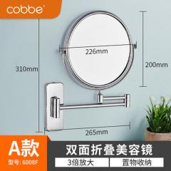 卡贝6008F 卫生间化妆镜子壁挂伸缩镜子浴室放大镜壁挂梳妆镜折叠美容镜 6008F