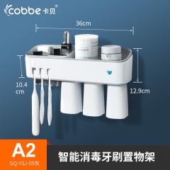 卡贝 GQ-YSJ-05灰 卫生间牙刷架 GQ-YSJ-05灰智能消毒牙刷架