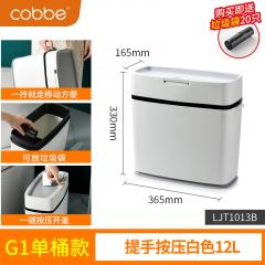 卡贝分类垃圾桶带盖家用大号厨房客厅创意按压式有盖圾厕所卫生间 LJT1013B  带提手按压式