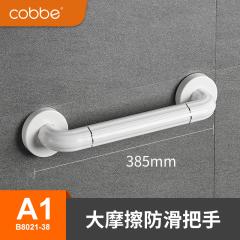 卡贝卫生间扶手架不锈钢浴室防滑 B8021-38(白) 38cm