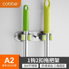 卡贝免打孔不锈钢拖把挂钩浴室排钩拖布挂架厕所卫生间扫把架创意 B3202绿