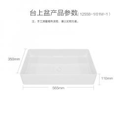 九牧 12558-1/01M-1 方形陶瓷台上盆