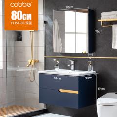 卡贝 Y1150 洗脸盆柜组合镜柜卫生间洗漱台现代意式轻奢洗手盆浴室柜组合 Y1150-80-深蓝