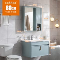 卡贝 Y1156 洗脸盆柜组合镜柜卫生间洗漱台现代简约北欧洗手盆浴室柜组合 Y1156-80-淡蓝