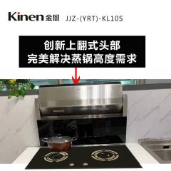 金恩 分体式集成灶 KL10S 天然气 天然气