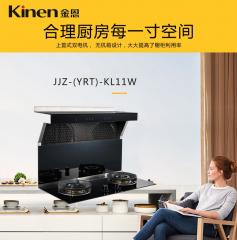 金恩 分体式集成灶 KL11W 天然气