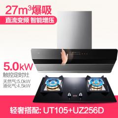 优盟 UT105+UZ256D 烟灶套餐 变频顶侧吸式一体 天然气