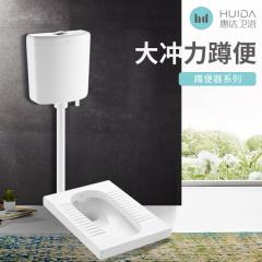 惠达 HD57蹲便前排水+T101水箱 套餐