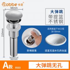 卡贝防臭洗脸盆下水器 下水器  9503 9503镀铬色大蘑菇无溢水口