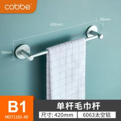 卡贝  单杆毛巾杆 免打孔 太空铝 MD71181-40 40cm长