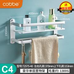 卡贝 太空铝 免打孔浴室置物架 72575-40单层带杆40cm