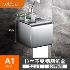 卡贝不锈钢免打孔卫生间厕所纸巾盒 B86301