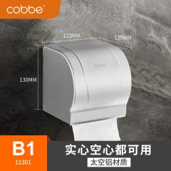 卡贝 太空铝 免打孔卫生间纸巾盒 11301