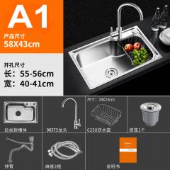 卡贝 拉伸水槽单槽 厨房洗菜盆加厚304不锈钢洗菜池水池菜盆家用洗碗槽 C5843B+98373