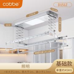 卡贝升降智能电动晾衣架遥控阳台自动伸缩室内凉衣架双杆晾衣机 D151Z