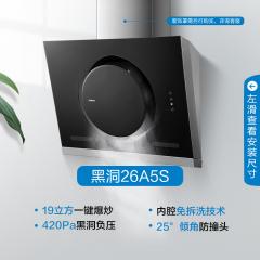【全网好货推荐】老板(Robam) 26A5S油烟机 侧吸式抽油烟