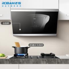 【全网好货推荐】老板(Robam)27A7+57B2侧吸式油烟机灶具 天然气