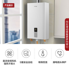 【全网好货推荐】方太 (FOTILE) D13F1热水器 燃气热水器 JSQ25-D13F1 13升