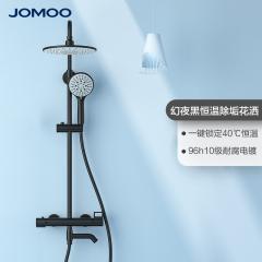 九牧  26088-316/DB7-1  卫浴淋浴花洒套装恒温花洒淋雨喷头家用淋浴器