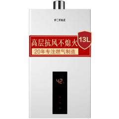 【全网好货推荐】方太(FOTILE)JSQ25-13EES 高层抗风13升燃气热水器