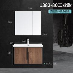 惠达卫浴 1382/1383 工业风浴室柜现代简约洗手脸盆柜组合卫生间洗漱台 1382 挂墙款