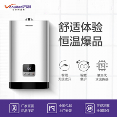 万和(Vanward)N10 燃气热水器恒温 11L