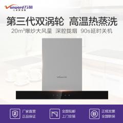 万和 CXW-260-X08DS 高温热蒸洗 欧式吸油烟机
