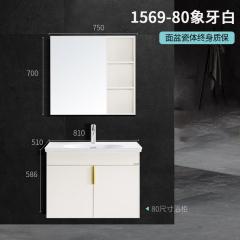 惠达卫浴 G1569 新品太空铝浴室柜组合洗脸盆现代简约 G1569-80-BY 象牙白