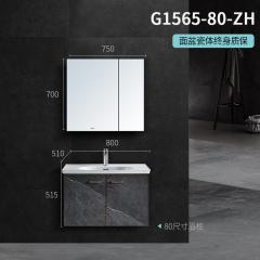 惠达新品 G1565 浴室柜现代轻奢洗手盆柜 岩板浴室柜组合