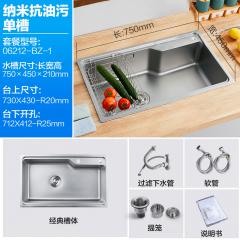 九牧 06212/06221 不锈钢洗碗池水槽 裸槽 06212-BZ-1