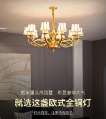 月影凯顿 MC051-8H 欧式全铜灯具客厅灯奢华大气美式现代简约餐厅卧室灯简欧