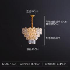 月影凯顿 MC037-5D 后现代轻奢客厅吊灯全铜水晶灯简约餐厅卧室创意个性灯具