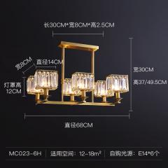 月影凯顿 MC023-6H 全铜后现代轻奢水晶吊灯北欧风格客厅灯简约造型餐厅灯具