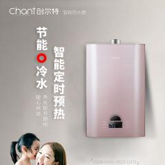 创尔特 (Chant )JSQ26-LV143 燃气热水器  无极变升 14L JSQ26-LV143