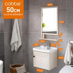 卡贝 Y1119 洗漱台 现代简约洗手盆镜柜 太空铝浴室柜 Y1119-50-米白木纹-P